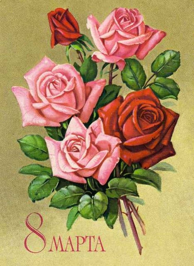 Открытки с розами советские