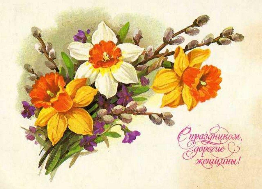 цветочные открытки 8 марта достопримечательности, пляжи, как