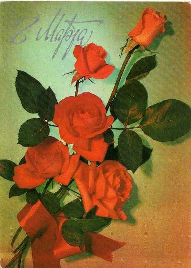 Ссср открытки 8 марта розы