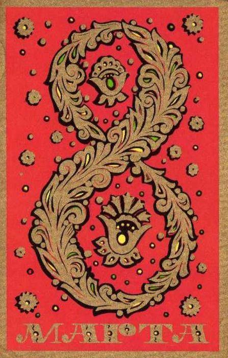 Картинки для, изоиздания открытки