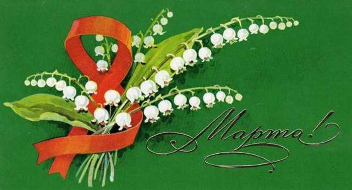 Арт дизайн, открытка на 8 марта ландыш