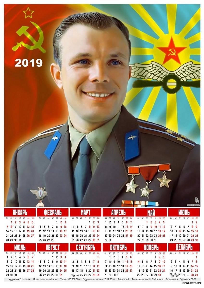 Тоталитарные календари на 2019-й год