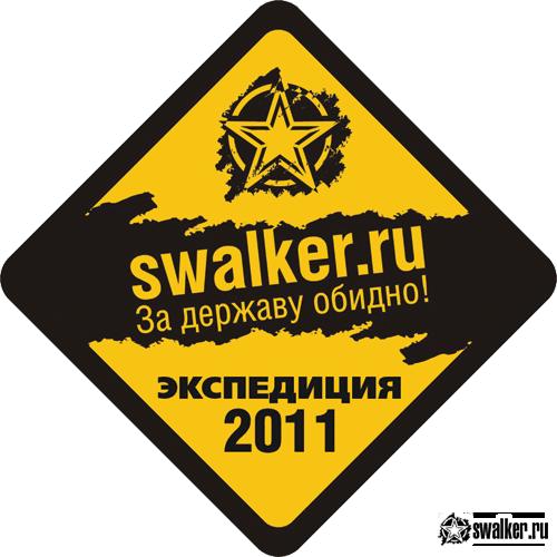 Наклейки SWALKER.RU для путешественников