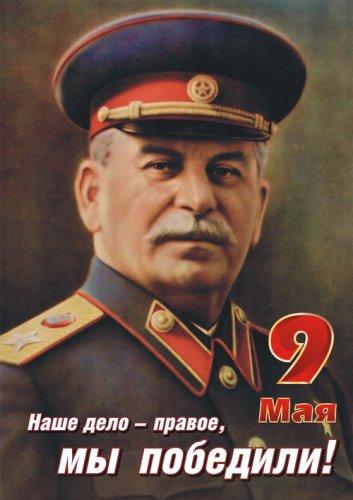 Плакаты и наружная реклама на 9 Мая