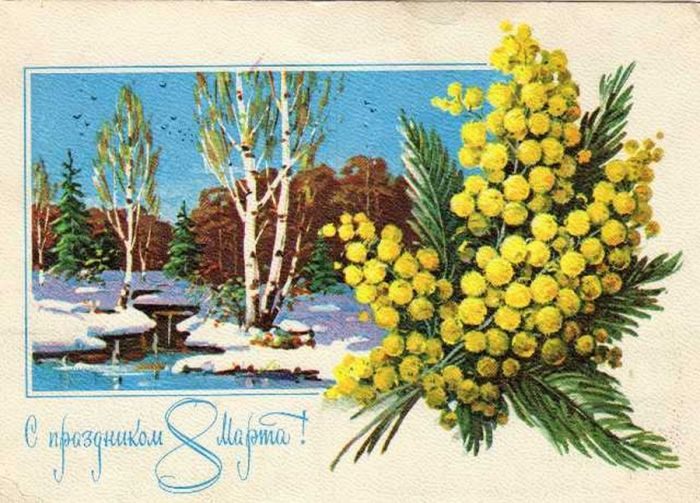 Советские открытки с 8-марта 41