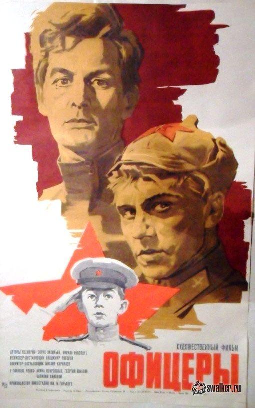 Кадры из фильма офицеры фильм 1971 скачать