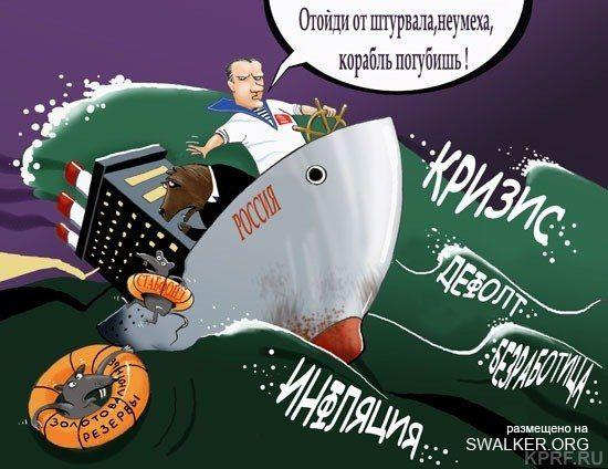 """""""Никакой фальши. Наша сила в заявлении правды. (В. И. Ленин) Кризис всеобжирающий"""