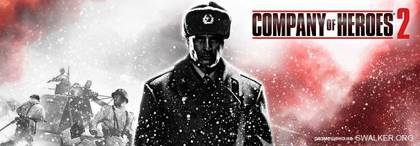 ���� �� �������� (Company of Heroes 2)