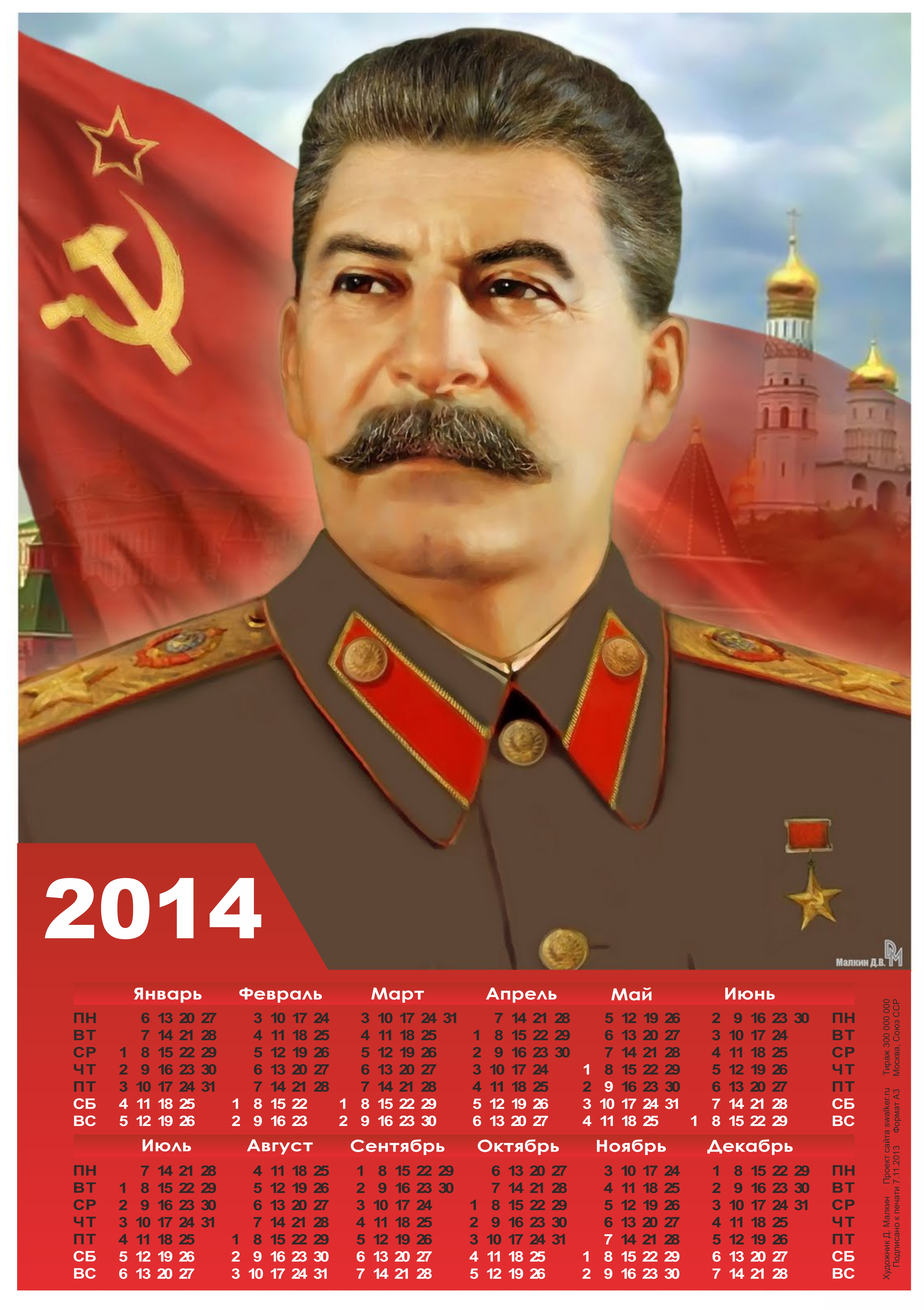 http://swalker.org/uploads/posts/2013-11/1383830341_swalker.org_stalin-2014.jpg height=844