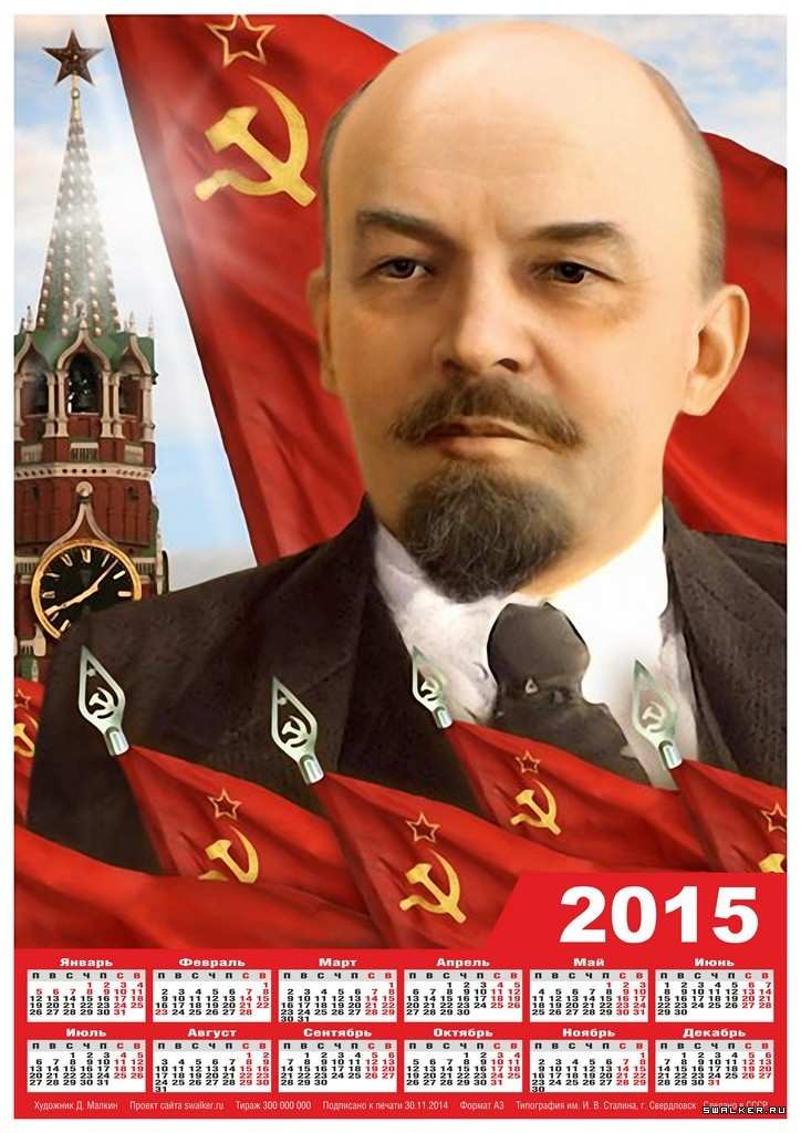 Календарь по восточному на 2015 год