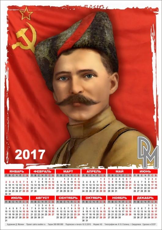 http://swalker.org/uploads/posts/2016-12/thumbs/1482929629_swalker.org_chapaev_01.jpg